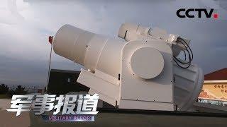 《军事报道》 20191120| CCTV军事