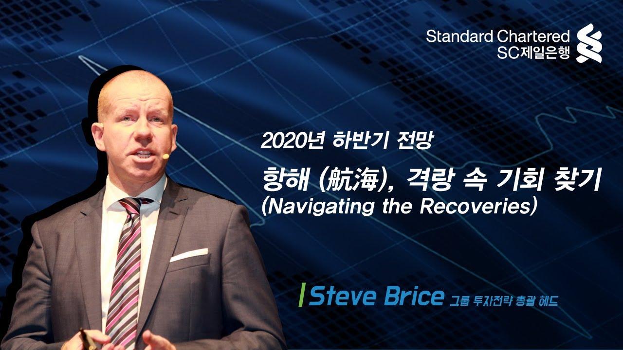[SC제일은행 웰쓰케어 웹 세미나] 스탠다드차다트 그룹 투자전략 총괄 Steve Brice의 하반기 시장전망 및 투자전략!