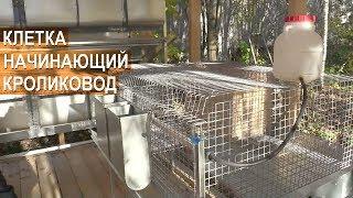НАЧИНАЮЩИЙ КРОЛИКОВОД. Клетка для кроликов Юрия Удалова