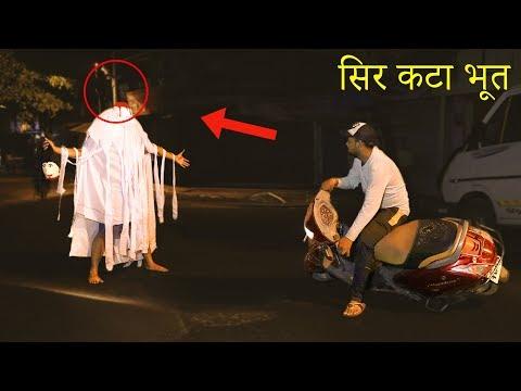 HEADLESS GHOST PRANK | Sarkatta Bhoot Prank | Part 5 | #YoutubeWale #Pranks