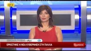 ΔΕΛΤΙΟ ΕΙΔΗΣΕΩΝ ΕΡΤ-ΕΡΤ3 27/08/2014