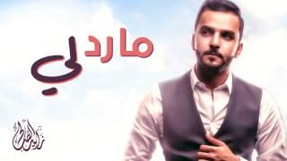 Download زايد الصالح - ما رد لي MP3 song and Music Video