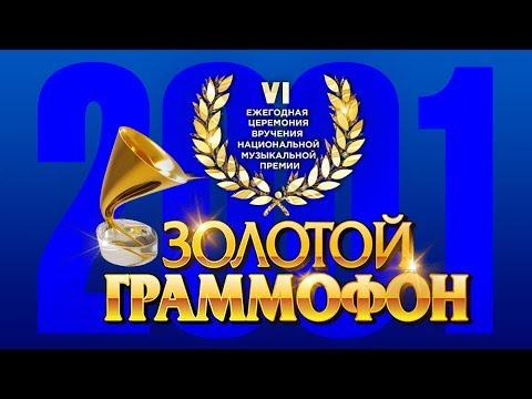 Золотой Граммофон VI Русское Радио 2001