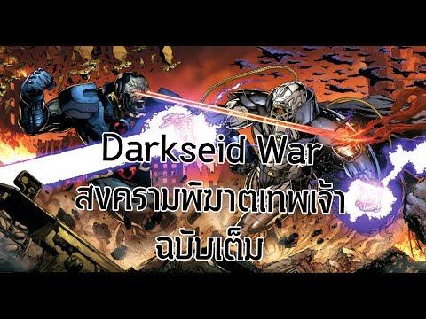 Justice League! Darkseid War !- Comic World Daily