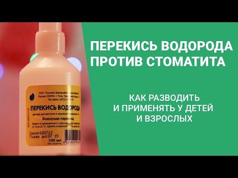 Перекись водорода при стоматите - как лечить болезнь перекисью