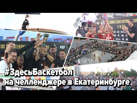 Программа Здесь Баскетбол на челленджере в Екатеринбурге