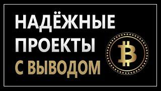 Заработок биткоинов без вложений. Лучшие сайты по заработку Bitcoin