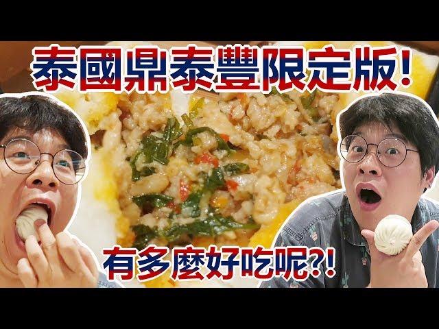 [泰國旅遊外傳#2] 泰國鼎泰豐限定版! 有多麼好吃呢?!_韓國歐巴