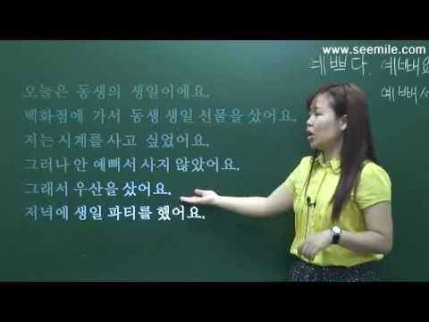Hoc Tieng Han So Cap - Bai 04 - Muon Lam Gi Do