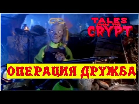 Байки из Склепа - Операция Дружба | 4 эпизод 6 сезон | Ужасы | HD 720p