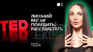 TEDx l Лишний вес не победить. Расслабьтесь. l Марина Магги