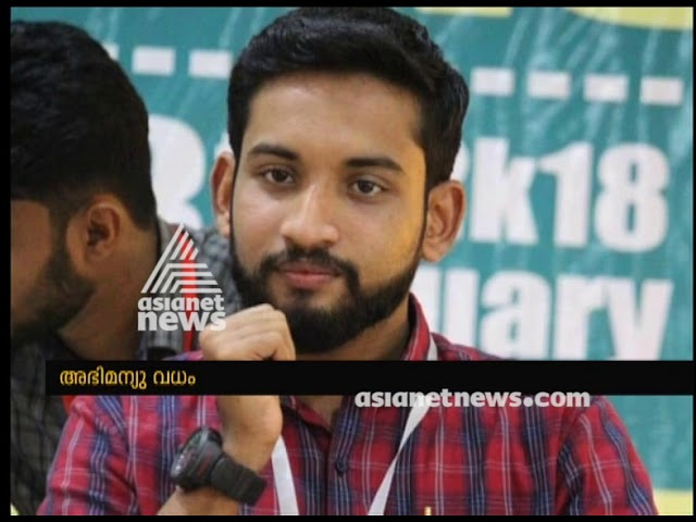 Abhimanyu Murder Case; police reveals the role of Mohammed Rifa