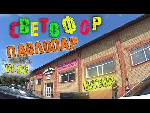 Магазин светофор / Павлодар / Обзор цен / Покупки