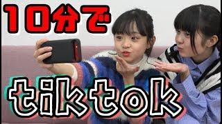 【検証】10分でいくつTikTok撮れるのか! 【ゆなコラボ】