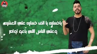 حالة واتس احمد السويسي يا خساره يا الف خساره من مهرجان احنا الدوله