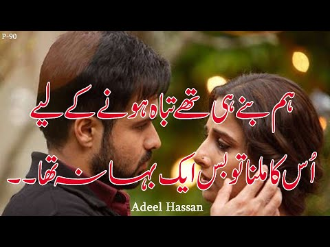 2 Line Sad Heart Touching Poetry|Best Urdu Sad Poetry|Adeel Hassan| Two Line Urdu Shayri|Urdu Poetry