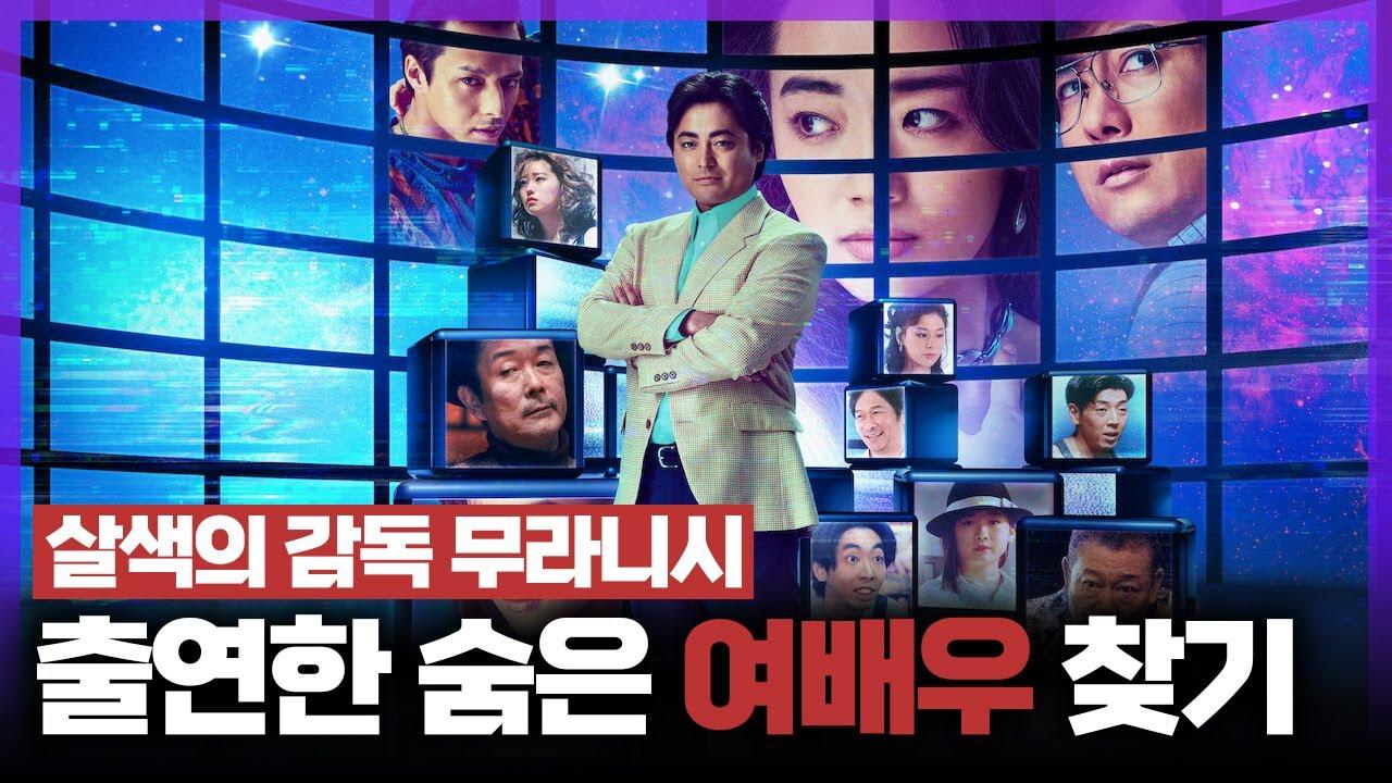 '살색의 감독 무라니시'에 출연한 여배우 찾기