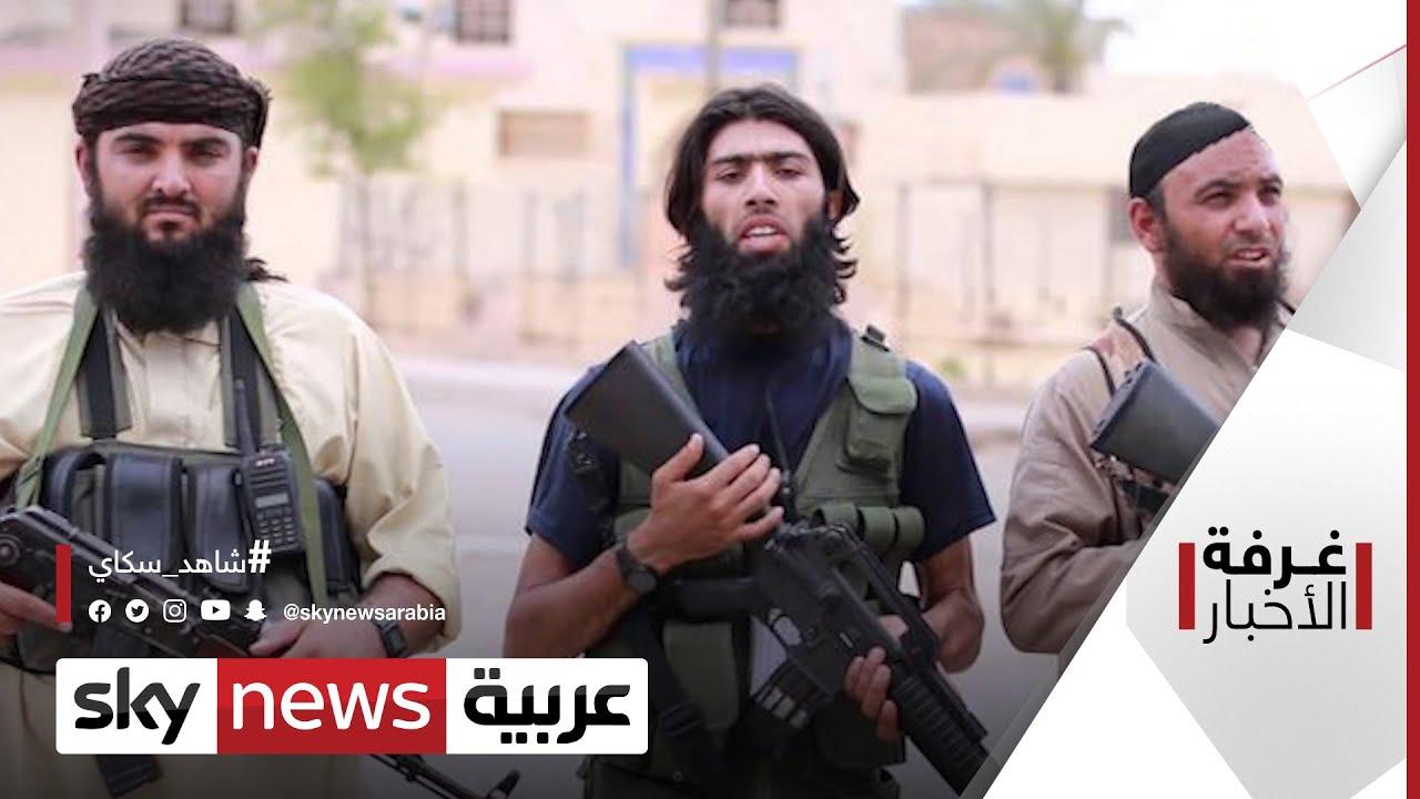 داعش في العراق.. اعتقالات وكشف معطيات | #غرفة_الأخبار  - 00:54-2021 / 7 / 24
