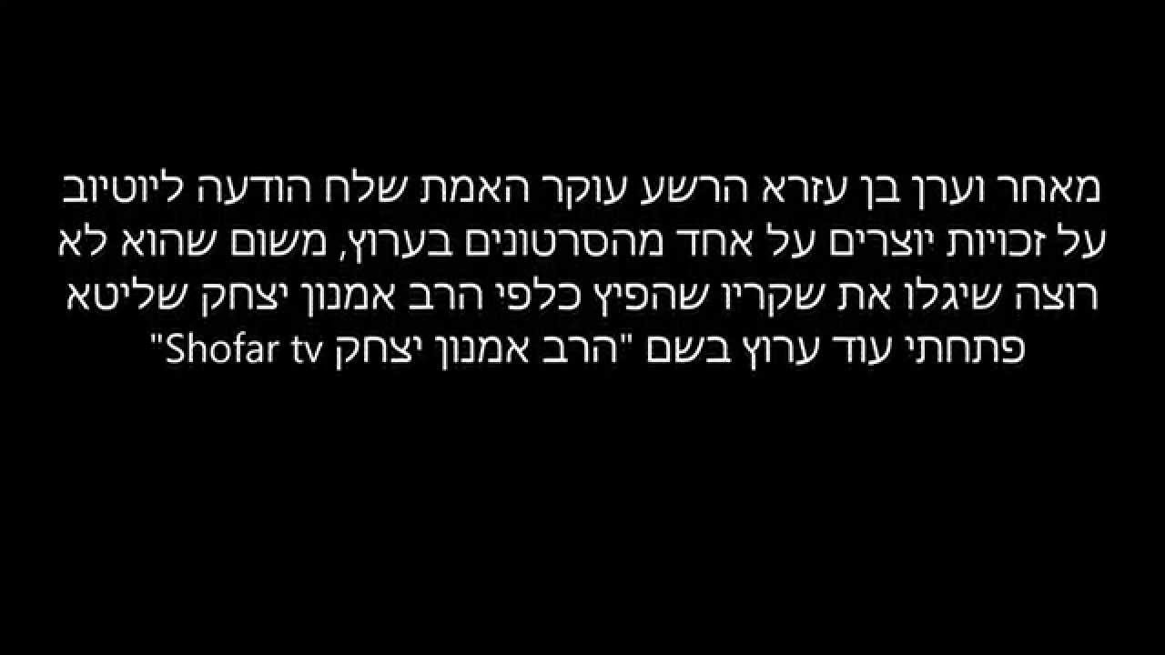 מעבר לערוץ אחר- הרב אמנון יצחק Shofar.tv (ראו תקציר)