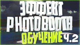 УРОКИ МОНТАЖА #2 | ЭФФЕКТ PHOTOBOOTH (СФЕРИАЦИЯ) | ч.2