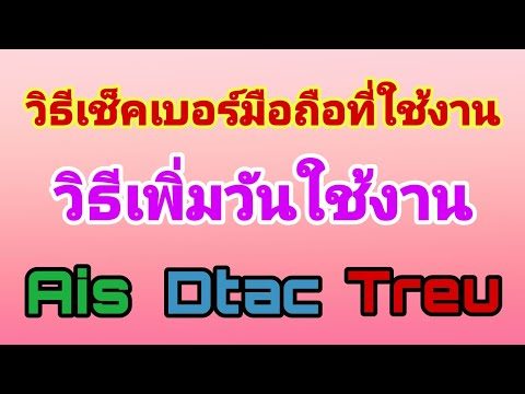 Ais Dtac True วิธีกดรหัสเช็คเบอร์มือถือที่ใช้งาน วิธีกดรหัสซื้อวันใช้งานเพื่ม