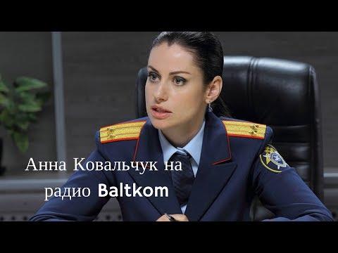Анна Ковальчук: сериал