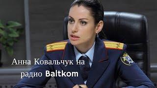 """Анна Ковальчук: сериал """"Тайны следствия"""" может закончиться неожиданно"""