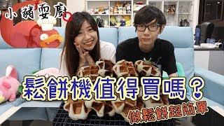 鬆餅機值得買嗎?做鬆餅超簡單(・∀・)-Vitantonio鬆餅機▶小豬耍廚 ft.瘋狂老爹