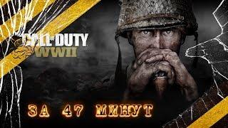 Call of Duty WW2 - За 47 Минут Нарезка