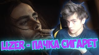 LIZER - Пачка Сигарет (prod. by boyfifty) Реакция | LIZER | Реакция на LIZER - Пачка Сигарет | Лизер