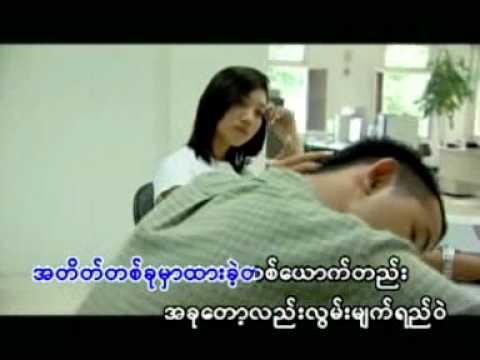 Nar Lel Par - Han Htoo Lwin Big Bag