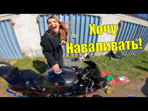 ГОТОВИМ мотоцикл YAMAHA R6  к Сезону | ЛЕНА ЖГЁТ РЕЗИНУ!