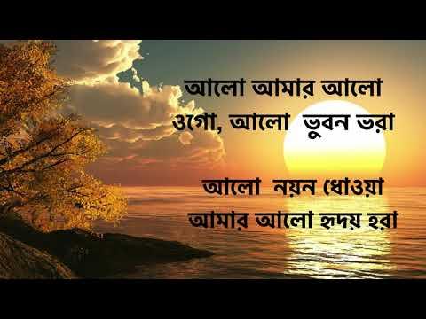 'Alo mar alo ogo' lyric video of Rabindrasangeet sung by Indrani Sen.