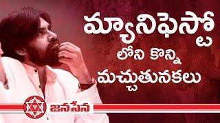 Janasena enrolled pawan kalyan SPF