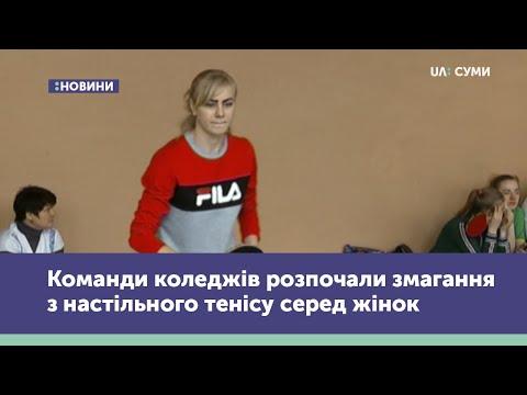 UA:СУМИ: Команди коледжів розпочали змагання з настільного тенісу серед жінок
