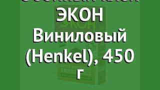 Обойный клей ЭКОН Виниловый (Henkel), 450 г обзор 1830424 бренд производитель Henkel (Германия)