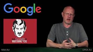 Гоблин - Как большой брат Google следит за тобой