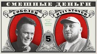 """Соболев и КИЕВСТОНЕР шутят как Джим Керри /Импровизационное шоу """"Смешные деньги"""" - 5"""