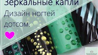 Дизайн ногтей зеркальные капли. Дизайн ногтей дотсом.
