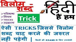 vilom shabd  विलोम शब्द short tricks Hindi Grammar for uptet upsi mpsi ctet tgt Most Important words