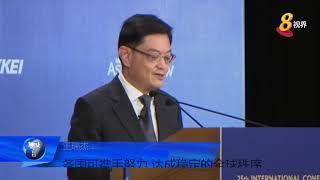 王瑞杰:各国可携手努力 达成稳定的全球秩序