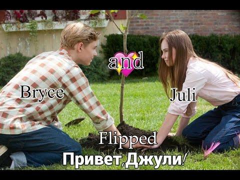 ♥Flipped /// Привет,Джули!♥ ///  Bryce  and Juli