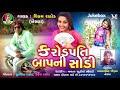 Carodpati Bap Ni Chori Vikram Rathod New Gujarati Song Jay Shree Ambe Sound