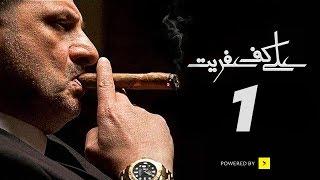 مسلسل على كف عفريت - الحلقة الأولى - بطولة خالد الصاوي | Ala Kaf Afreet Series - Episode 1