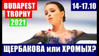 Фигурное катание Budapest Trophy 2021 Состав сборной России расписание Щербакова или Хромых