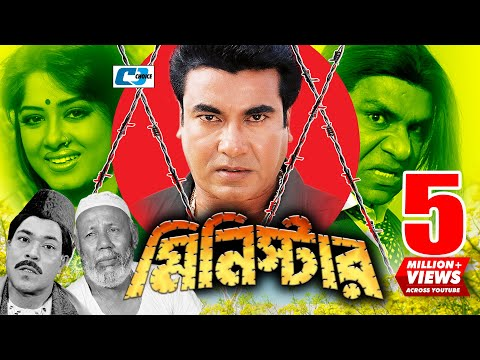 Minister | Full Bangla Movie | Manna | Moushumi | A.T.M. Sha