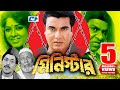 Minister Full HD Bangla Movie Manna Moushumi