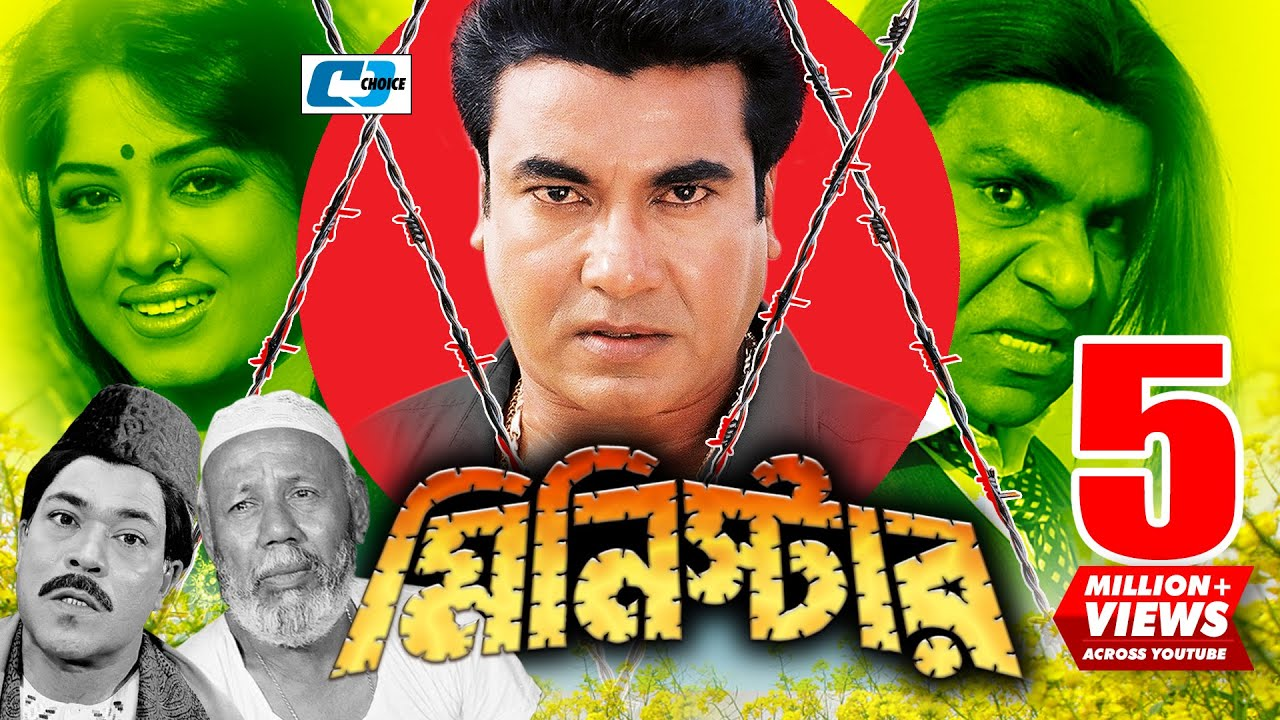 Minister | Bangla Full Movie | Manna | Moushumi | ATM Shamsuzzaman | Kazi Hayat | Misha Shwdagor