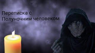 Страшні Історії На Ніч - Ніколи Не Викликай Полуночного Человека в ночі!!!