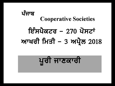 Inspector Cooperative Societies Posts 207 by Daily Jobs